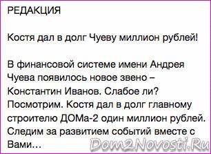kostya-dal-chuevu-million (306x223, 99Kb)