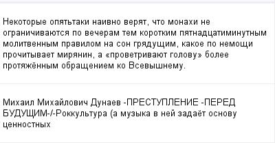 mail_100148247_Nekotorye-opat_taki-naivno-verat-cto-monahi-ne-ogranicivauetsa-po-veceram-tem-korotkim-patnadcatiminutnym-molitvennym-pravilom-na-son-gradusim-kakoe-po-nemosi-procityvaet-miranin-a-_pro (400x209, 8Kb)