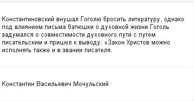 mail_100148433_Konstantinovskij-vnusal-Gogolue-brosit-literaturu-odnako-pod-vlianiem-pisma-batueski-o-duhovnoj-zizni-Gogol-zadumalsa-o-sovmestimosti-duhovnogo-puti-s-putem-pisatelskim-i-prisel-k-vyvod (400x209, 7Kb)