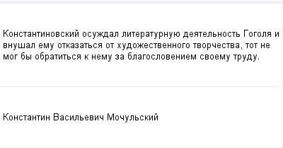mail_100148648_Konstantinovskij-osuzdal-literaturnuue-deatelnost-Gogola-i-vnusal-emu-otkazatsa-ot-hudozestvennogo-tvorcestva-tot-ne-mog-by-obratitsa-k-nemu-za-blagosloveniem-svoemu-trudu. (400x209, 5Kb)