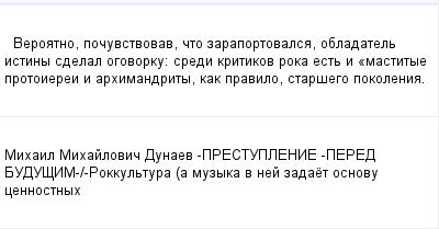 mail_100148762_Veroatno-pocuvstvovav-cto-zaraportovalsa-obladatel-istiny-sdelal-ogovorku_-sredi-kritikov-roka-est-i-_mastitye-protoierei-i-arhimandrity-kak-pravilo-starsego-pokolenia. (400x209, 7Kb)