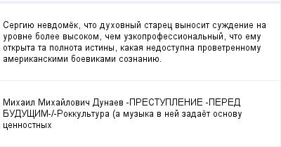 mail_100148914_Sergiue-nevdomek-cto-duhovnyj-starec-vynosit-suzdenie-na-urovne-bolee-vysokom-cem-uzko_professionalnyj-cto-emu-otkryta-ta-polnota-istiny-kakaa-nedostupna-provetrennomu-amerikanskimi-boe (400x209, 8Kb)