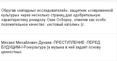 mail_100148955_Obrugav-_zapadnyh-issledovatelej_-zasitnik-_sovremennoj-kultury_-cerez-neskolko-stranic-dal-odobritelnuue-harakteristiku-rok_idolu-Ozzi-Osbornu-otmetiv-kak-osobo-polozitelnoe-kacestvo_- (400x209, 8Kb)