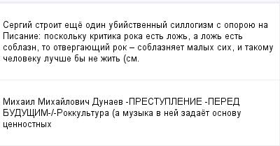 mail_100149278_Sergij-stroit-ese-odin-ubijstvennyj-sillogizm-s-oporoue-na-Pisanie_-poskolku-kritika-roka-est-loz-a-loz-est-soblazn-to-otvergauesij-rok-_-soblaznaet-malyh-sih-i-takomu-celoveku-lucse-by (400x209, 8Kb)