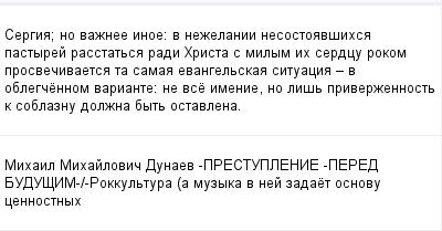 mail_100153576_Sergia_-no-vaznee-inoe_-v-nezelanii-nesostoavsihsa-pastyrej-rasstatsa-radi-Hrista-s-milym-ih-serdcu-rokom-prosvecivaetsa-ta-samaa-evangelskaa-situacia-_-v-oblegcennom-variante_-ne-vse-i (400x209, 9Kb)