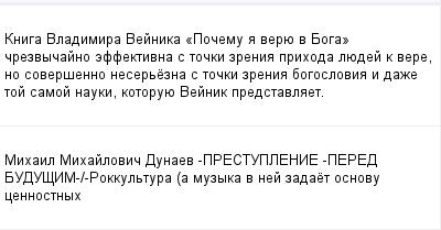 mail_100154374_Kniga-Vladimira-Vejnika-_Pocemu-a-verue-v-Boga_-crezvycajno-effektivna-s-tocki-zrenia-prihoda-luedej-k-vere-no-soversenno-neserezna-s-tocki-zrenia-bogoslovia-i-daze-toj-samoj-nauki-koto (400x209, 8Kb)