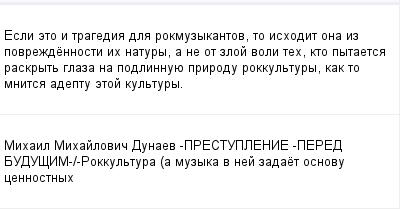 mail_100155361_Esli-eto-i-tragedia-dla-rok_muzykantov-to-ishodit-ona-iz-povrezdennosti-ih-natury-a-ne-ot-zloj-voli-teh-kto-pytaetsa-raskryt-glaza-na-podlinnuue-prirodu-rok_kultury-kak-to-mnitsa-adeptu (400x209, 8Kb)