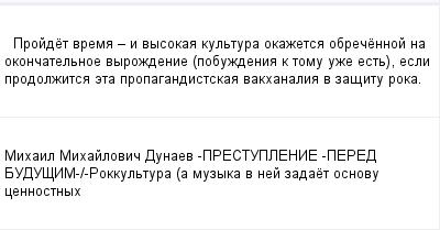 mail_100155871_Projdet-vrema-_-i-vysokaa-kultura-okazetsa-obrecennoj-na-okoncatelnoe-vyrozdenie-pobuzdenia-k-tomu-uze-est-esli-prodolzitsa-eta-propagandistskaa-vakhanalia-v-zasitu-roka. (400x209, 7Kb)