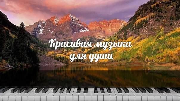 krasivaja_muzika_dlja_dushi (604x339, 38Kb)