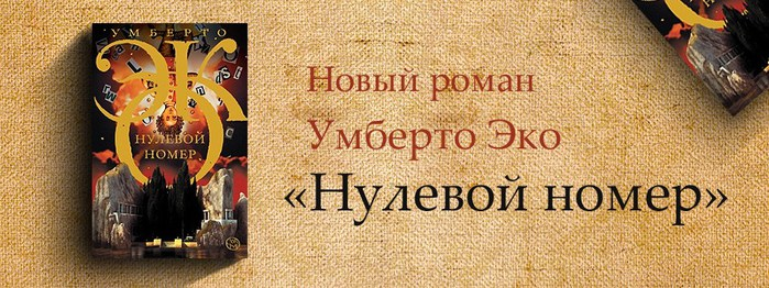 2757491_nulevoy_nomer_banner (700x262, 92Kb)