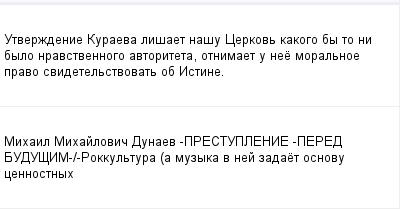 mail_100157333_Utverzdenie-Kuraeva-lisaet-nasu-Cerkov-kakogo-by-to-ni-bylo-nravstvennogo-avtoriteta-otnimaet-u-nee-moralnoe-pravo-svidetelstvovat-ob-Istine. (400x209, 7Kb)