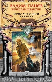 Панов В., Шалыгин В._Исполняющий желания (219x345, 101Kb)