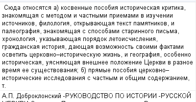 mail_100159042_Sueda-otnosatsa-a-kosvennye-posobia-istoriceskaa-kritika-znakomasaa-s-metodom-i-castnymi-priemami-v-izucenii-istocnikov-filologia-otkryvauesaa-tekst-pamatnikov-i-paleografia-znakomasaa- (400x209, 12Kb)