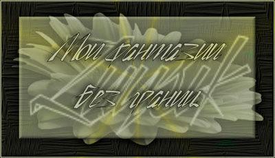 мои-фантазии7 (400x230, 29Kb)