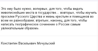 mail_100160033_Eto-emu-bylo-nuzno-vo_pervyh-dla-togo-ctoby-videt-zivopisnejsie-mesta-v-gosudarstve_-vo_vtoryh-ctoby-izucit-proselki-Russkogo-Carstva-i-zizn-krestan-i-pomesikov-vo-vsem-ee-raznoobrazii_ (400x209, 8Kb)