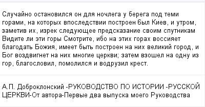 mail_100160162_Slucajno-ostanovilsa-on-dla-noclega-u-berega-pod-temi-gorami-na-kotoryh-vposledstvii-postroen-6yl-Kiev-i-utrom-zametiv-ih-izrek-sleduuesee-predskazanie-svoim-sputnikam-Vidite-li-eti-gor (400x209, 11Kb)
