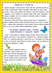 Превью адаптация РІ детском саду 1 (427x604, 239Kb)