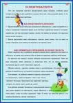 Превью адаптация РІ детском саду 5. (427x604, 201Kb)