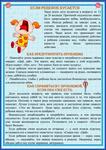 Превью адаптация РІ детском саду 5. (2) (428x604, 257Kb)