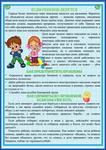Превью адаптация РІ детском саду 5. (4) (427x604, 246Kb)