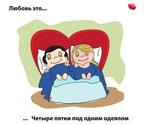 Превью любовь это 2 (604x507, 132Kb)