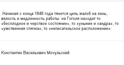 mail_100165005_Nacinaa-s-konca-1848-goda-tanetsa-cep-zalob-na-len-valost-i-medlennost-raboty_-na-Gogola-nahodit-to-_besplodnoe-i-cerstvoe-sostoanie_-to-_unynie-i-handra_-to-_umstvennaa-spacka_-to-_nep (400x209, 6Kb)