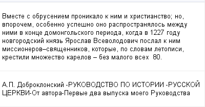 mail_100168636_Vmeste-s-obruseniem-pronikalo-k-nim-i-hristianstvo_-no-vporocem-osobenno-uspesno-ono-rasprostranalos-mezdu-nimi-v-konce-domongolskogo-perioda-kogda-v-1227-godu-novgorodskij-knaz-Aroslav (400x209, 10Kb)