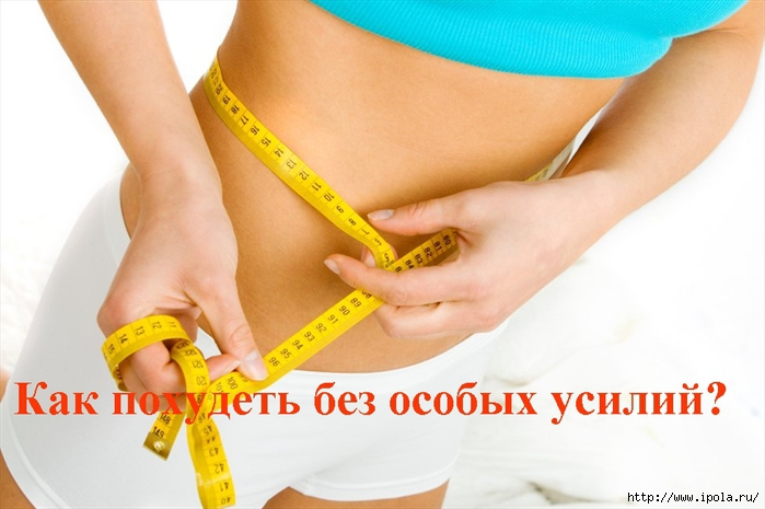 """alt=""""Как похудеть без особых усилий""""/2835299_Kak_pohydet_bez_osobih_ysilii (700x465, 189Kb)"""