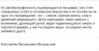 mail_99921584_Ih-avtobiograficnost-podtverzdaetsa-pismami_-oni-stoat-soversenno-osobo-v-gogolevskom-tvorcestve-i-ne-pohozi-ni-na-odno-ego-proizvedenie_-eto-_-szataa-kratkaa-zapis-slov-i-dvizenij-umir (400x209, 9Kb)
