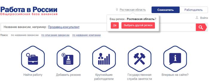 «Работа в России» (700x282, 80Kb)