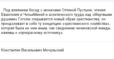 mail_100178355_Pod-vlianiem-besed-s-monahami-Optinoj-Pustyni-ctenia-Evangelia-i-Ceti_Minej-i-asketiceskogo-truda-nad-_Mertvymi-dusami_-Gogolue-otkryvaetsa-novyj-obraz-hristianstva_-on-preodolevaet-v-s (400x209, 8Kb)