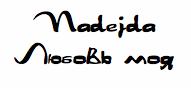 nadejda (191x88, 16Kb)
