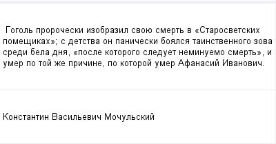 mail_100181306_Gogol-proroceski-izobrazil-svoue-smert-v-_Starosvetskih-pomesikah_-s-detstva-on-paniceski-boalsa-tainstvennogo-zova-sredi-bela-dna-_posle-kotorogo-sleduet-neminuemo-smert_-i-umer-po-to (400x209, 7Kb)