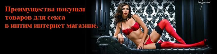 "alt=""Преимущества покупки товаров для секса в интим интернет магазине.""/2835299_Preimyshestva_pokypki_tovarov_dlya_seksa_a_intim_internet_magazine (700x176, 88Kb)"