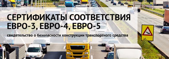 sertifikatsiya-evro (700x246, 253Kb)