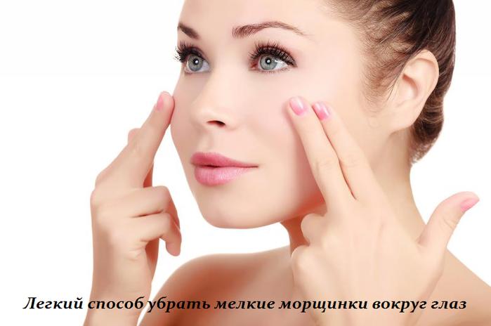 2749438_Legkii_sposob_ybrat_melkie_morshinki_vokryg_glaz (700x464, 251Kb)