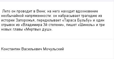 mail_99929658_Leto-on-provodit-v-Vene_-na-nego-nahodit-vdohnovenie-neobycajnoj-naprazennosti_-on-nabrasyvaet-tragediue-iz-istorii-Zaporoza-peredelyvaet-_Tarasa-Bulbu_-i-odin-otryvok-iz-_Vladimira-3_j (400x209, 7Kb)