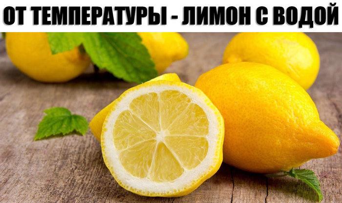 От температуры – лимон с содой (700x417, 74Kb)