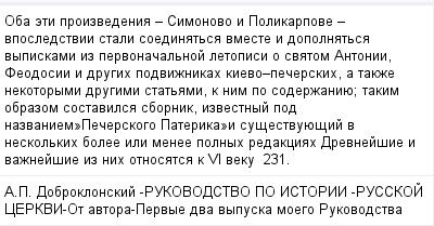 mail_100193786_Oba-eti-proizvedenia-_-Simonovo-i-Polikarpove-_-vposledstvii-stali-soedinatsa-vmeste-i-dopolnatsa-vypiskami-iz-pervonacalnoj-letopisi-o-svatom-Antonii-Feodosii-i-drugih-podviznikah-kiev (400x209, 13Kb)