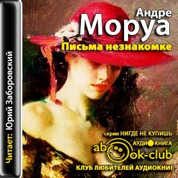 pisma-neznakomke-morua-andre-1 (350x350, 70Kb)
