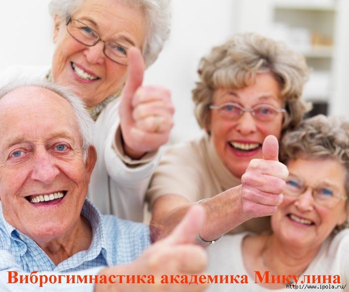"alt=""��������������� ��������� ��������""/2835299_Vibrogimnastika_akademika_Mikylina (700x587, 269Kb)"
