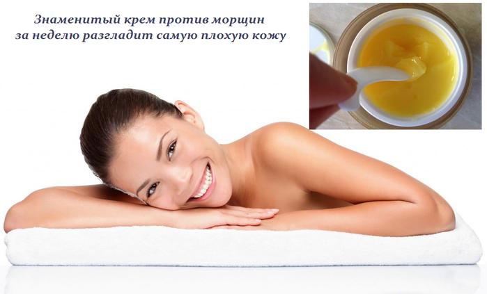 2749438_Znamenitii_krem_protiv_morshin_za_nedelu_razgladit_samyu_plohyu_kojy (700x423, 257Kb)