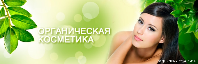 3925073_organicheskayakosmetika (680x220, 98Kb)