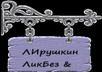 4026647___logo_text_LIryshkin_LIkbez_1_ (350x250, 141Kb)