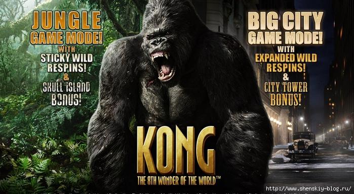 игровой автомат Кинг Конг/4121583_KongSlotsCover (700x384, 270Kb)