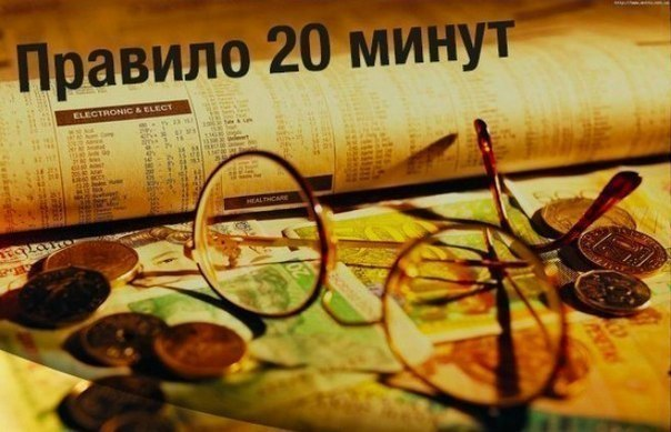 3788799_Pravilo_20_minyt (604x389, 58Kb)