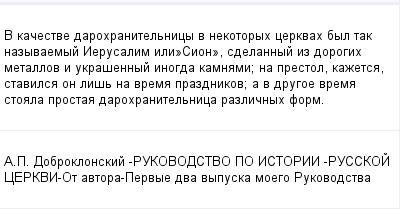 mail_100204303_V-kacestve-darohranitelnicy-v-nekotoryh-cerkvah-byl-tak-nazyvaemyj-Ierusalim-ili_Sion_-sdelannyj-iz-dorogih-metallov-i-ukrasennyj-inogda-kamnami_-na-prestol-kazetsa-stavilsa-on-lis-na-v (400x209, 9Kb)