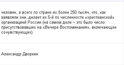 mail_100204876_celovek-a-vsego-po-strane-ih-bolee-250-tysac-cto-kak-zaavlali-oni-delaet-ih-5-j-po-cislennosti-_hristianskoj_-organizaciej-Rossii-na-samom-dele-_-eto-bylo-cislo-prisutstvovavsih-na-_Vec (400x209, 7Kb)
