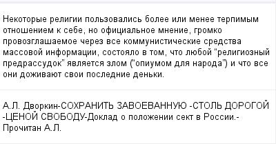mail_99931720_Nekotorye-religii-polzovalis-bolee-ili-menee-terpimym-otnoseniem-k-sebe-no-oficialnoe-mnenie-gromko-provozglasaemoe-cerez-vse-kommunisticeskie-sredstva-massovoj-informacii-sostoalo-v-to (400x209, 10Kb)
