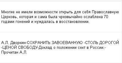 mail_99931787_Mnogie-ne-imeli-vozmoznosti-otkryt-dla-seba-Pravoslavnuue-Cerkov-kotoraa-i-sama-byla-crezvycajno-oslablena-70-godami-gonenij-i-nuzdalas-v-vosstanovlenii. (400x209, 8Kb)